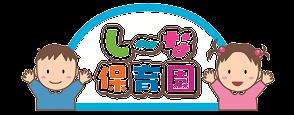 し〜な保育園ロゴ